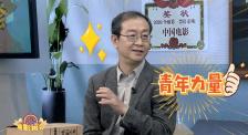 """除夕""""班前会"""":中国电影大考,超牛!"""