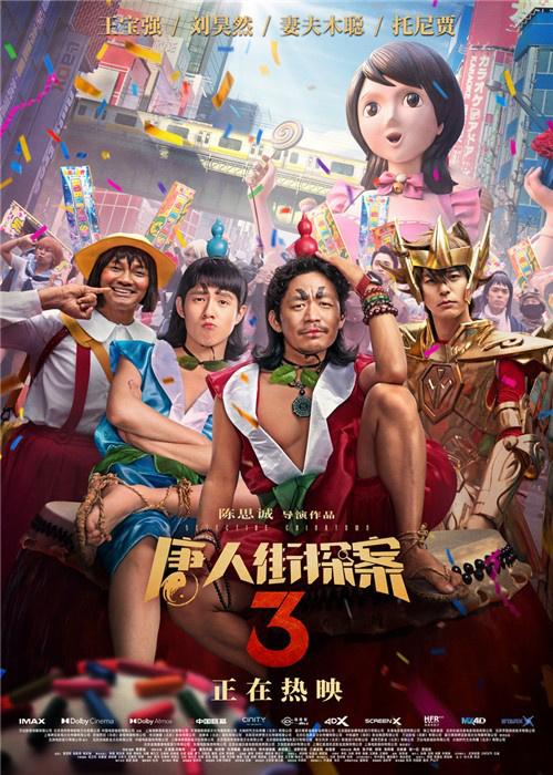 《唐探3》总票房破10亿 王宝强刘昊然COS葫芦娃