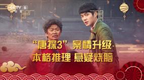 大年初一单日票房超17亿 陈思诚刘昊然谈电影三大升级