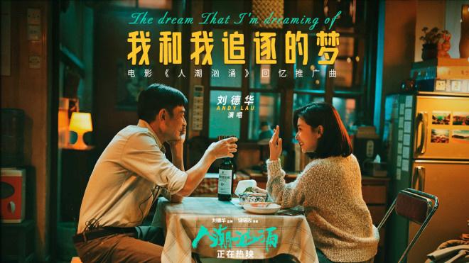 刘德华献唱催泪金曲 《人潮汹涌》发布情人节海报
