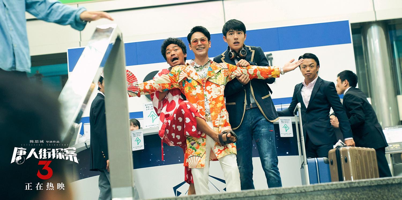 《唐人街探案3》票房破纪录 全年龄段狂欢过春节