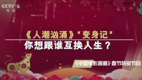 """2021春节特别节目——《人潮汹涌》""""变身记"""""""