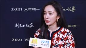 对话杨幂:《刺杀小说家》第一次演反派 不用甜美真的太好了!