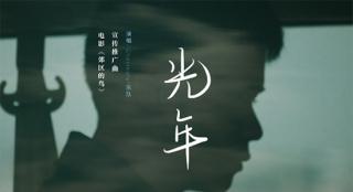 """《郊区的鸟》曝推广曲MV 李淳黄璐演绎""""光年"""""""