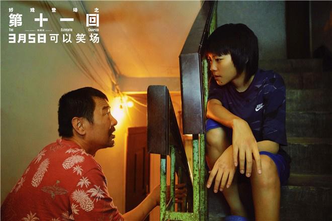 """《第十一回》曝全新预告 陈建斌周迅""""耍无赖"""""""