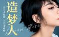 《唐人街探案3》推广曲MV上线 回顾幕后创作历程