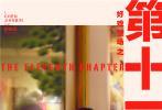 """2月22日,由陈建斌自导自演的喜剧电影《第十一回》发布""""笑话奇谈""""版预告及关系海报,该电影由周迅、大鹏、窦靖童领衔主演,春夏特别出演,刘金山、于谦、贾冰、牛犇友情出演,宋佳友情客串。电影讲述了马福礼一家因一出新戏与市话剧团产生矛盾,双方""""斗智斗勇""""闹出诸多笑料的故事。影片将于3月5日全国上映。"""