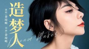 《唐人街探案3》推广曲《造梦人》MV