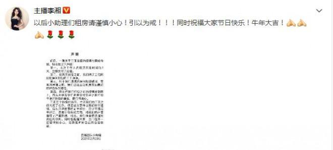 《【杏鑫娱乐怎么代理】李湘发声明回应租房争议上热搜 网友:确实脏乱差》
