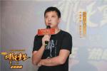 《哪吒重生》路演 导演:做中国自己的神话英雄