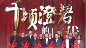 《千顷澄碧的时代》首映直播圆满收官 电影人致敬最美奋斗者