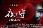 """《夜守》发布""""血色""""海报预告 3月12日惊悚来袭"""