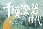 中国日记   半个多世纪,兰考发生着怎样的变化
