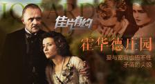《霍华德庄园》影评:爱情掩盖下的冲突平衡与对立统一