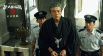《唐人街探案3》三浦友和特辑