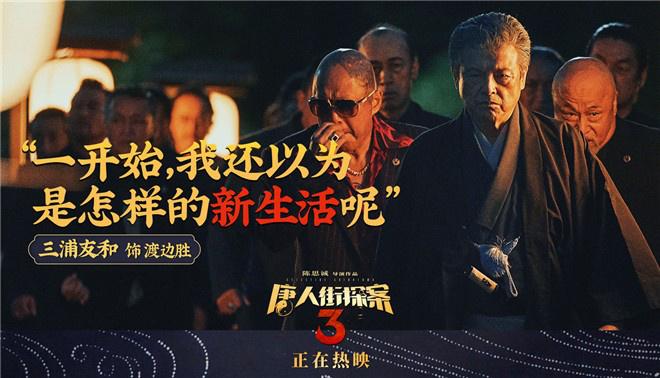 《唐人街探案3》票房破43亿 曝台词剧照金句频出