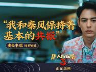 《唐人街探案3》曝台词剧照 亚洲群星金句频出