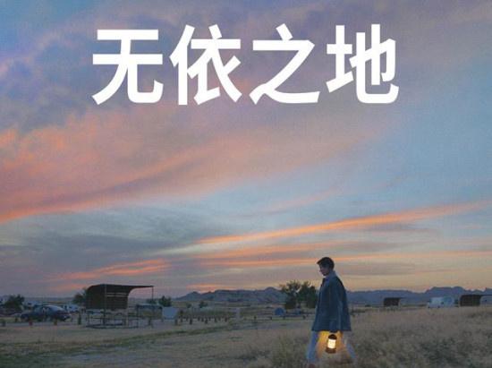 金球奖大赢家《无依之地》曝定档海报 4.23上映