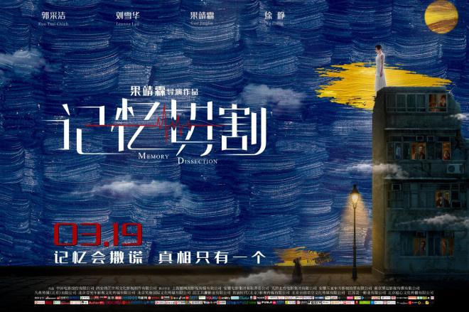 《记忆切割》定档3.19 郭采洁刘雪华徐峥同台飚戏