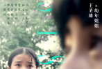 """电影《我的姐姐》由殷若昕执导,游晓颖编剧,张子枫领衔主演,肖央特别主演,朱媛媛、段博文、梁靖康主演,金遥源、王圣迪特别介绍出演,将于4月2日与全国观众见面。今日(3月1日)该片曝光人物海报,""""三代戏骨""""主演悉数亮相,并暗示了多组耐人寻味的角色关系。"""