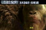 《哥斯拉大战金刚》曝预告 定档3.25中国内地上映