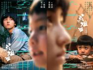 《我的姐姐》发布人物海报 张子枫演绎暖虐亲情