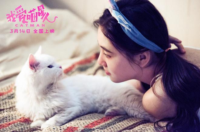 《我爱喵星人》定档3.14 吴倩宋威龙上演奇幻爱情