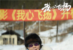 3月2日,由徐峥监制,王放放导演,孟美岐、夏雨、萨日娜、梁文慧等主演的电影《我心飞扬》在黑龙江开机。