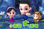 小萌娃,大变身!《奇异世界历险记》4月3日上映