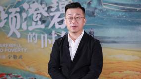 《千顷澄碧的时代》监制唐科特辑