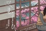 《又见奈良》发布新特辑 3.19温情致敬中国母亲