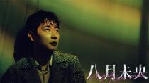 《八月未央》发布春日推广曲MV