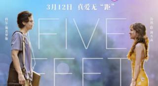 """爱情片《五尺天涯》定档3.12 真爱无""""距""""拥抱你"""