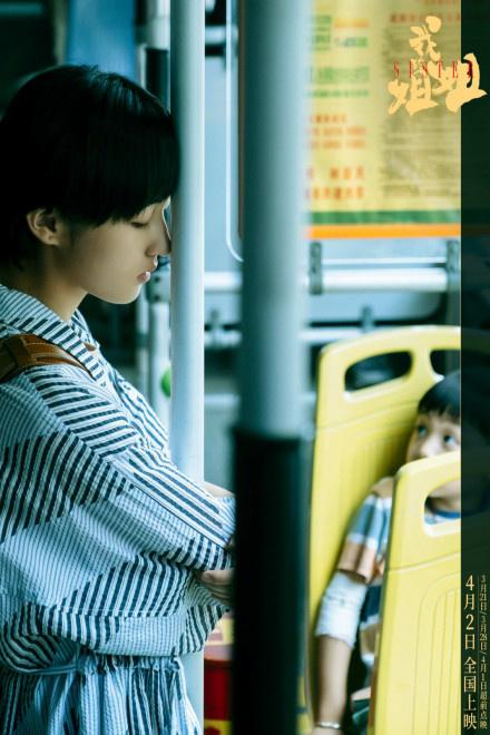 《我的姐姐》曝国际版海报 张子枫演绎揪心姐弟情