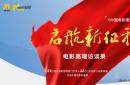 """""""电影高端访谈录""""开播 展望中国电影全新未来"""