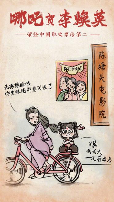 《李焕英》成中国影史票房第二!《哪吒》发祝贺