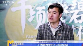 福建军营村第一书记陈小超:《千顷澄碧的时代》让我干劲十足