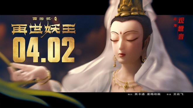 燃力来袭!《西游记之再世妖王》曝王牌阵容海报