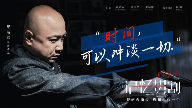 电影《记忆切割》将映 徐峥郭采洁金句海报曝光