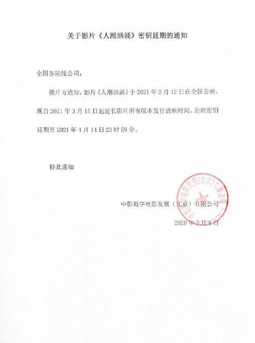 《人潮汹涌》票房破6亿 公映密钥延期至4月14日