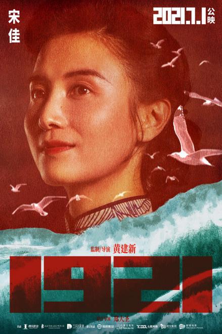 《1921》首曝女演员造型 倪妮袁泉等展现女性力量