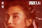 在建党一百周年这个特殊而有意义的年份,由黄建新监制兼导演,郑大圣联合导演的电影《1921》在国际妇女节首次曝光了片中的主要女演员阵容。除之前已经公布的女主演倪妮以外,这次公布的阵容主要包括刘诗诗、欧阳娜娜、宋佳、宋轶、佟丽娅、殷桃、袁泉、张婧仪、张雪迎、赵露思、钟楚曦、周也等(按姓名拼音排序)。她们在片中饰演了百年前的革命先驱和进步女性。