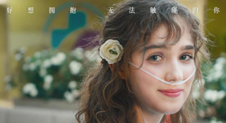 《五尺天涯》曝心动版预告 3月12日相约甜蜜爱情