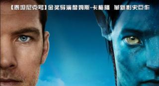 《阿凡达》3月12日内地重映 部分影院已开启预售
