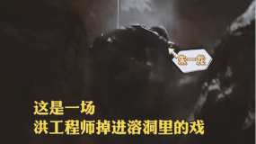 《无限深度》朱一龙拍摄幕后