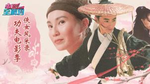 电影全解码系列策划:功夫电影季之侠女风采录