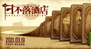 《日不落酒店》定档3月19日 沈腾角色造型首曝光