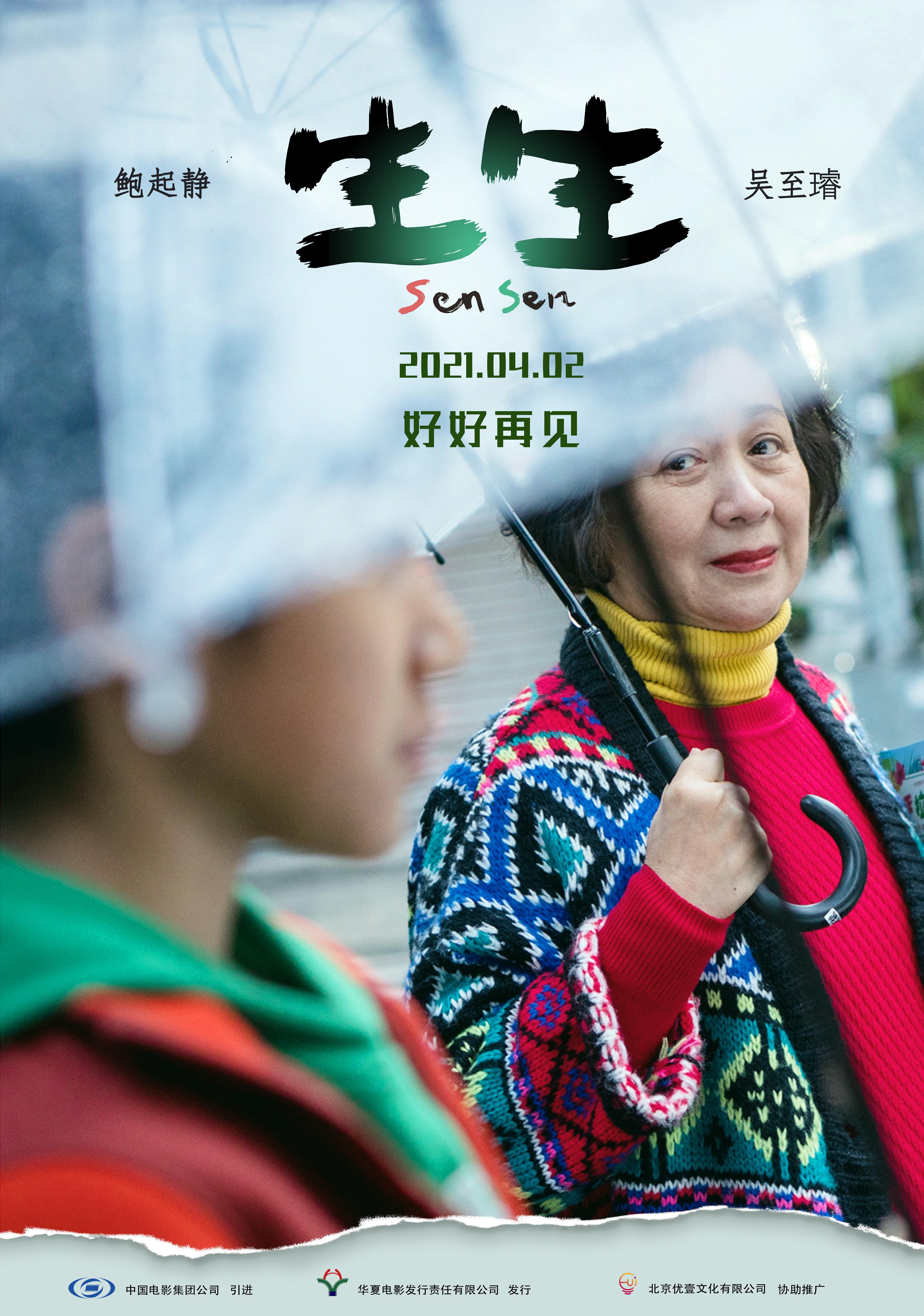 电影《生生》定档清明节 网红奶奶笑对离别
