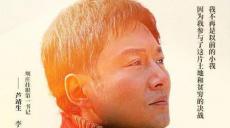 《千顷澄碧的时代》好评如潮 李东学谱写脱贫旋律