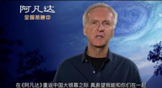 《阿凡达》3.12重映 导演卡梅隆独家问候中国观众